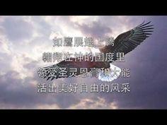 1/9/2013 如鹰展翅上腾 Soar on Wings Like an Eagle