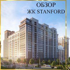 Обзор ЖК Stanford (Стэнфорд) в Киеве Skyscraper, Multi Story Building, Skyscrapers
