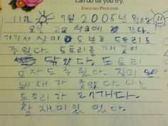 12 Terribly Adorable Handwriting Examples from Kids Across the World. Korean.
