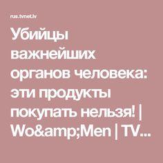 Убийцы важнейших органов человека: эти продукты покупать нельзя!   Wo&Men   TVNET