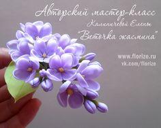 Веточка сирени « Керамическая флористика. Цветы из холодного фарфора. Уроки и мастер-классы
