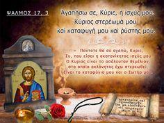 ~ΑΝΘΟΛΟΓΙΟ~ Χριστιανικών Μηνυμάτων!: ΨΑΛΜΟΣ 17 - ΑΓΑΠΗΣΩ ΣΕ ΚΥΡΙΕ...