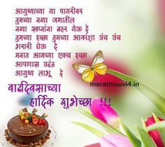 Birthday Wishes For Friends Quotes In Marathi Happy Birthday Status, Birthday Wishes For Brother, Happy Birthday Posters, Happy Birthday Wishes Images, Birthday Poems, Best Birthday Wishes, Birthday Msgs, Birthday Crafts, Birthday Greetings