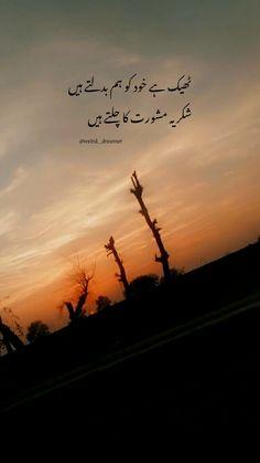 #urdupoetry #urdu #poetry #shayari #urdushayari #love #urduadab #urdupoetrylovers #pakistan #urduquotes #lovequotes #urdulovers #urduposts #shayri #quotes #poetrycommunity #follow #ishq #urdulines #shayar #mohabbat #urdupoetryworld #urdushayri #اردوپوسٹ #weird_dreamer Poetry Lines, Urdu Shayri, Deep Words, Urdu Quotes, Urdu Poetry, The Dreamers, Love Quotes, Weird, Community