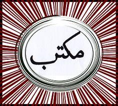 """Gıyâsuddîn Muhammed el-Âkûlî (rahimehullah)'ın, senediyle naklettiği bir rivayete göre; Umâre ibni Zeyd (rahimehullah) şöyle anlatmıştır: """"Ben Allâhu Te`âlâ'ya âit olan doksan dok…"""