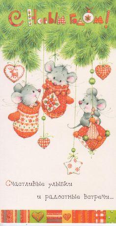View album on Yandex. Christmas Drawing, Christmas Paintings, Christmas Art, Vintage Christmas, Mouse Illustration, Christmas Illustration, Christmas Clipart, Christmas Printables, Christmas Animals