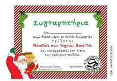 """""""ΠΕΡΙ... ΝΗΠΙΑΓΩΓΩΝ"""" : Ζητείται Βοηθός Άγιου Βασίλη Christmas And New Year, Christmas Time, Xmas, Christmas Ornaments, Christmas Ideas, Diy And Crafts, Crafts For Kids, Christmas Activities, Holiday Decor"""