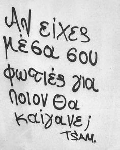 Qoutes, Life Quotes, I Love You, My Love, Greek Quotes, Thoughts, Sayings, Yolo, Sadness