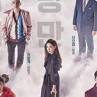A Korean Odyssey Season 1 Episode 11 Episode 11 Eng Sub Tv Series 2017, Watches Online, Season 1, Korean, Movies, Posters, Films, Korean Language, Cinema