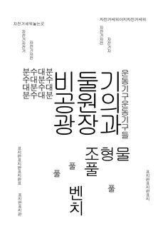 t212_KW_장정원_w09_04