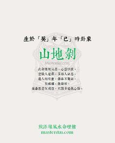 鬼谷子算命術(九十六)  www.masterdai.com  #造命由天改運由人