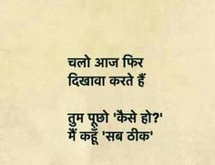 Aaj phir wahi purana waqt dohrate h. Shyari Quotes, Hindi Quotes On Life, People Quotes, True Quotes, Hindi Shayari Life, Shyari Hindi, Hindi Qoutes, Shayari Status, Epic Quotes