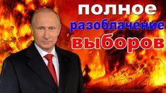 Чем на самом деле являются выборы президента России. Шокирующие документ...