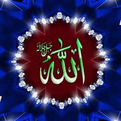 Allah Wallpaper, Islamic Wallpaper, Islamic Images, Islamic Pictures, Allah Photo, Baye Fall, Jumma Mubarak Images, Beautiful Names Of Allah, Allah Names