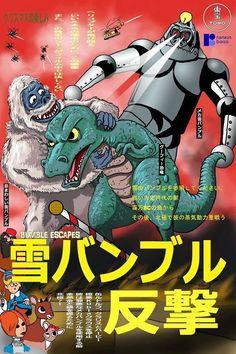 Merry Christmas from Godzilla! | godzilla | Pinterest
