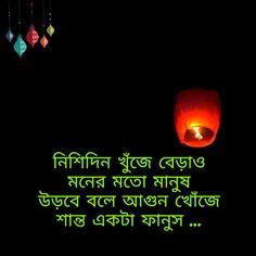 62 Best Bengali status quotes images in 2019 | Status quotes