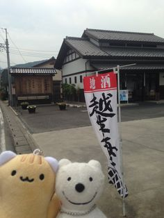 クマ散歩:佐藤酒造店に品行方正なクマ出没 The Bear entered Sato Shuzoten Brewery!♪☆(*^o^*)  #品行方正 #Bear #酒造