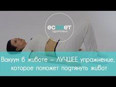 ВАКУУМ В ЖИВОТЕ - ЛУЧШЕЕ упражнение , чтобы убрать ЖИВОТ | ECONET.RU - YouTube