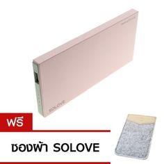 รีวิว สินค้า SOLOVE S1 SUBAI Power Bank 10000 mAh (สีดำ) แถมฟรี ซองผ้า SOLOVE S1 ♡ ซื้อ SOLOVE S1 SUBAI Power Bank 10000 mAh (สีดำ) แถมฟรี ซองผ้า SOLOVE S1 ราคาน่าสนใจ | pantipSOLOVE S1 SUBAI Power Bank 10000 mAh (สีดำ) แถมฟรี ซองผ้า SOLOVE S1  รายละเอียดเพิ่มเติม : http://online.thprice.us/glPhk    คุณกำลังต้องการ SOLOVE S1 SUBAI Power Bank 10000 mAh (สีดำ) แถมฟรี ซองผ้า SOLOVE S1 เพื่อช่วยแก้ไขปัญหา อยูใช่หรือไม่ ถ้าใช่คุณมาถูกที่แล้ว เรามีการแนะนำสินค้า พร้อมแนะแหล่งซื้อ SOLOVE S1 SUBAI…
