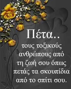 Greek Quotes, Food For Thought, True Stories, Self Love, Letter Board, Me Quotes, Thoughts, Motivation, Sayings