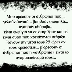 Greek Quotes, True Words, Picture Quotes, Meant To Be, Motivational Quotes, Life Quotes, Spirituality, Facts, Let It Be