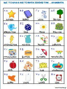 Christmas Treat Bags, Greek Language, Learning Activities, My Children, Worksheets, Back To School, Alphabet, Preschool, Teacher