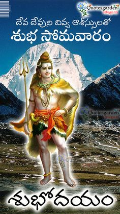 Good Morning Image Quotes, Good Morning Picture, Morning Pictures, Good Night Quotes, Lord Shiva Pics, Lord Shiva Hd Images, Lord Shiva Family, Wednesday Wishes, Lord Shiva Hd Wallpaper
