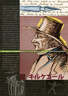 2 『死に至る病』 。 アーント・ウーアとヨアン・ストルンゲが製作したキルケゴールのポスター