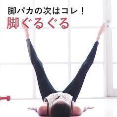 脚ぐるぐる Yoga Fitness, Fitness Tips, Health Fitness, Face Exercises, Workout, Train, Diet, Videos, How To Make