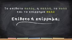 Greek Language, Grammar, Classroom Ideas, Education, Pictures, School, Photos, Photo Illustration, Teaching