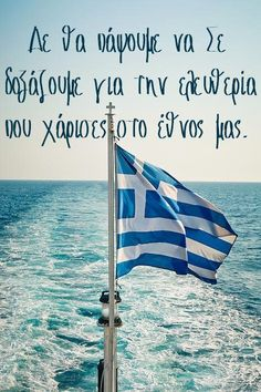 Greek Flag Sailing in the Aegean Sea, Greece. Corfu, Karpathos, Crete, Paros, Greek Flag, Flag Art, Rumble In The Jungle, Greek Culture, Greek Islands