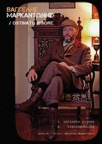 Βαγγέλης Μαρκαντώνης - Ostinato Rigore - Tranzistoraki's Page!