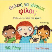 Θέλεις να γίνουμε φίλοι - Potter Molly   Public βιβλία