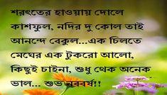 Happy Bengali New Year, Happy New Year, Feeling Loved, How Are You Feeling, Bangla Quotes, Ramadan Mubarak, Facebook Status, Bangla News, Soul Searching