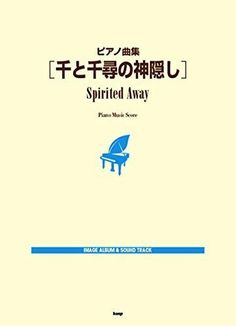 Piano Kyokushu Sen to Chihiro no Kamikakushi Spirited Away Sheet Music