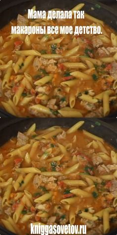 Мама делала так макароны все мое детство. Vegan Recipes, Cooking Recipes, Pasta, Recipe Of The Day, Meal Prep, Healthy Lifestyle, Easy Meals, Vegetarian, Nutrition