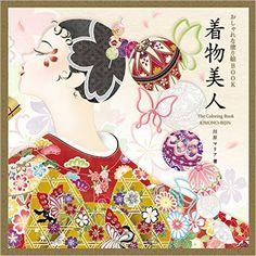 おしゃれな塗り絵BOOK 着物美人 | 川原 マリア |本 | 通販 | Amazon