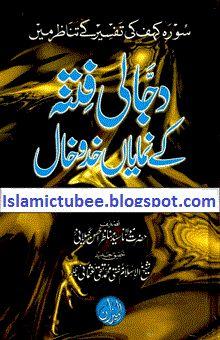Fitnah e Dajjal ki Nishaniyaan Islamic Library, Islamic Books In Urdu, Quran Pdf, This Book, Neon Signs, Pdf Book, Anatomy, Tube, Movie Posters