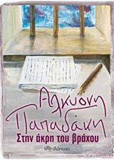 Literature, Fiction, Author, Signs, Books, Decor, Languages, Literatura, Libros