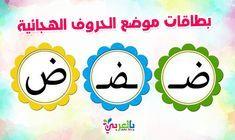 إليكم مواضع الحروف بطريقة سهلة جد ا لأطفال الروضة في بطاقات الحروف الهجائية للأطفال في اول الكلمة Arabic Alphabet For Kids Learn Arabic Alphabet Arabic Kids
