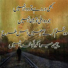Kabhi Dard Hai To Dawa Nahi - Dard Poetry in Urdu Images Urdu Poetry 2 Lines, Poetry Text, Love Poetry Urdu, Love Poetry Images, Image Poetry, Love Quotes For Crush, Sweet Love Quotes, Maa Quotes, Urdu Quotes