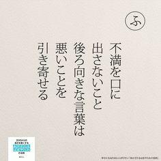 幸せになりたいなら不満を口に出さない 女性のホンネ川柳 オフィシャルブログ「キミのままでいい」Powered by Ameba Japanese Quotes, Japanese Words, Wise Quotes, Words Quotes, Inspirational Quotes, Qoutes, Sayings, Positive Words, Positive Quotes