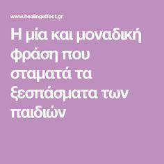 Η μία και μοναδική φράση που σταματά τα ξεσπάσματα των παιδιών Science For Kids, Kids And Parenting, Psychology, Education, Learning, Children, Baby, Parents, Greek