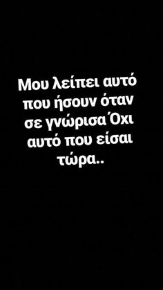 I can't agree because I never knew you Favorite Quotes, Best Quotes, Love Quotes, Cool Words, Wise Words, L Miss You, Greek Quotes, Amazing Quotes, Deep Thoughts
