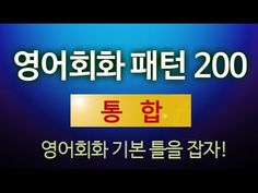 [통합] 영어회화 패턴 200개 연속재생 - 1시간40분