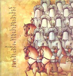 Iranian children's book.