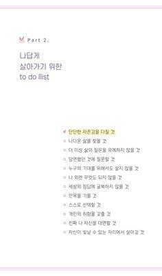 #02. 나답게 살아가기 위한 to do list : 네이버 포스트 Korean Handwriting, Korean Quotes, Sense Of Life, Good Sentences, My Motto, Learn Korean, Korean Language, Wise Quotes, Life Advice
