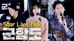 [Full직캠] 군함도 스타 라이브톡 _ 송중기 Song JoongKi, 소지섭 So JiSub, 이정현 Lee JungHyun ...