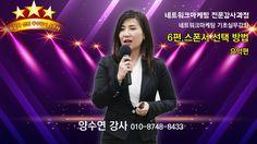 [네트워크마케팅전문강사과정] 5주차 우수강사 양수연강사 - 빅뱅팀 더휴앤컴퍼니