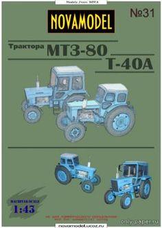 Бумажная модель колесного трактора МТЗ-80 и Т-40А